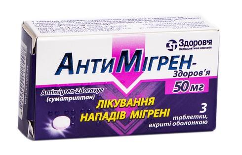 Антимігрен Здоров'я таблетки 50 мг 3 шт