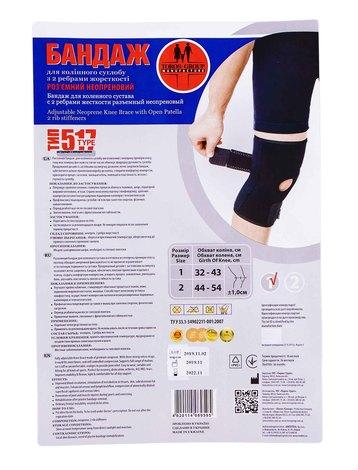 Toros-Croup 517 Бандаж для колінного суглобу з 2 ребрами жорсткості роз'ємний неопреновий розмір 1 1 шт