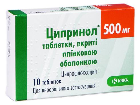Ципринол таблетки 500 мг 10 шт