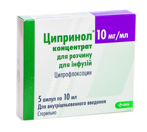 Ципринол концентрат для інфузій 10 мг/мл 10 мл 5 ампул