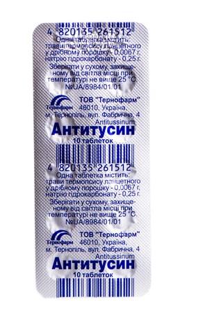 Антитусин таблетки 10 шт
