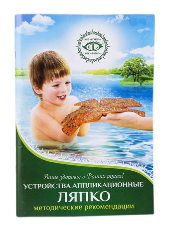 Аплікатор Ляпко Методичні рекомендації 1 шт
