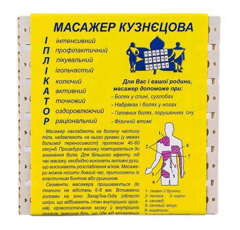 Іплікатор Кузнєцова 1 шт