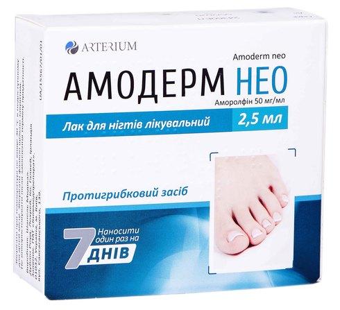 Амодерм Нео лак для нігтів 50 мг/мл 2,5 мл 1 флакон