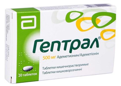 Гептрал таблетки 500 мг 20 шт