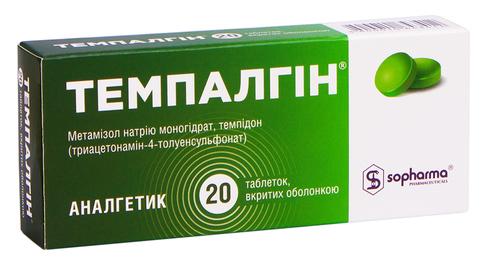 Темпалгін таблетки 20 шт
