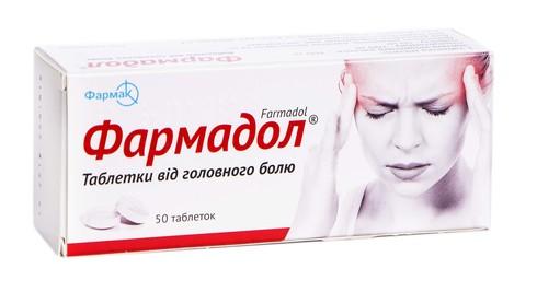 Фармадол таблетки 50 шт