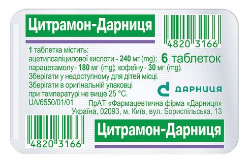 Цитрамон Дарниця таблетки 6 шт