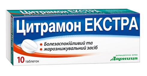 Цитрамон Екстра таблетки 10 шт