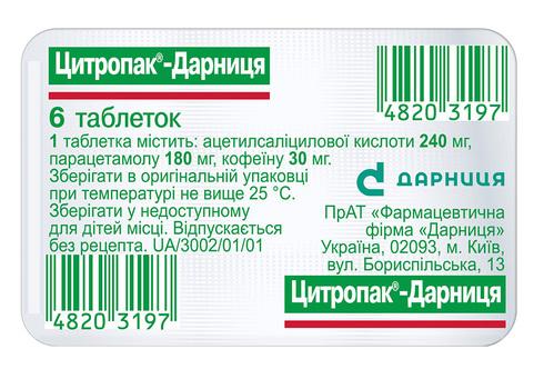 Цитропак Дарниця таблетки 6 шт