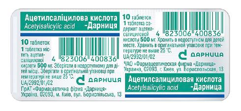 Ацетилсаліцилова кислота Дарниця таблетки 500 мг 10 шт