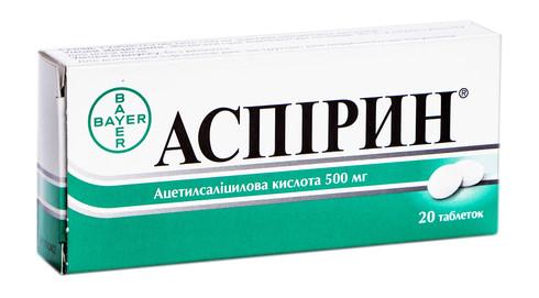 Аспірин таблетки 500 мг 20 шт