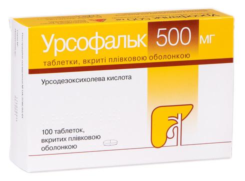 Урсофальк таблетки 500 мг 100 шт