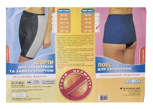 Алком 4010 Пояс для схуднення неопреновий розмір 4 1 шт