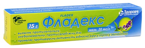 Фладекс мазь 20 мг/г 15 г 1 туба