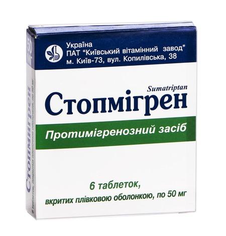 Стопмігрен таблетки 50 мг 6 шт