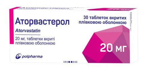 Аторвастерол таблетки 20 мг 30 шт
