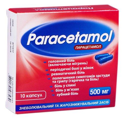 Парацетамол капсули 500 мг 10 шт