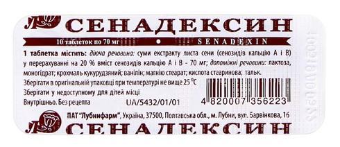 Сенадексин таблетки 70 мг 10 шт