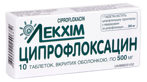 Ципрофлоксацин таблетки 500 мг 10 шт