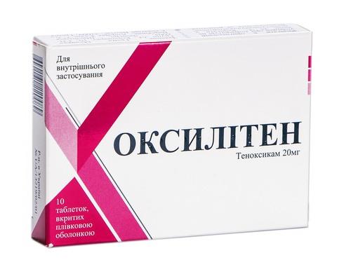 Оксилітен таблетки 20 мг 10 шт