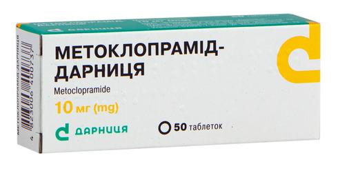 Метоклопрамід Дарниця таблетки 10 мг 50 шт