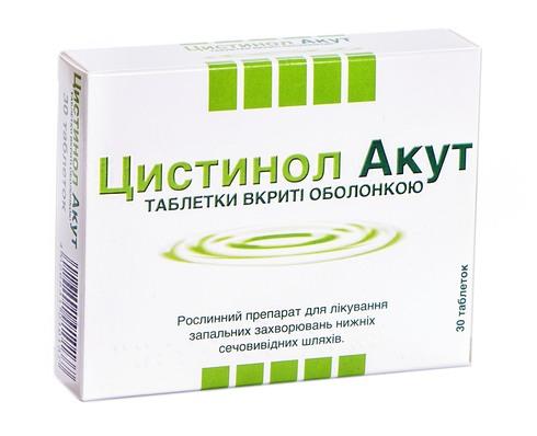 Цистинол Акут таблетки 30 шт