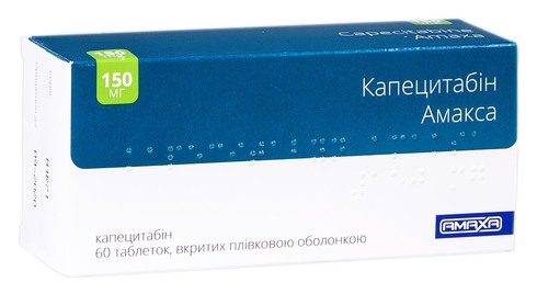 Капецитабін Амакса таблетки 150 мг 60 шт