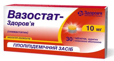 Вазостат Здоров'я таблетки 10 мг 30 шт