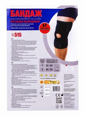 Toros-Croup 515 Бандаж для колінного суглобу роз'ємний неопреновий розмір 1 1 шт