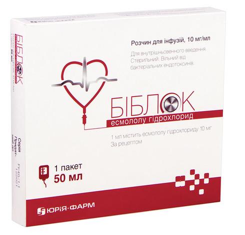 Біблок розчин для інфузій 10 мг/мл 50 мл 1 флакон