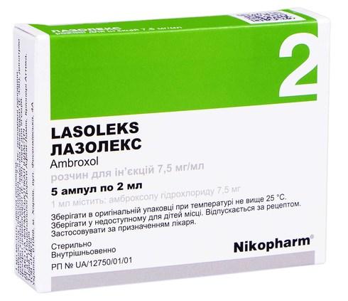 Лазолекс розчин для ін'єкцій 7,5 мг/мл 2 мл 5 ампул