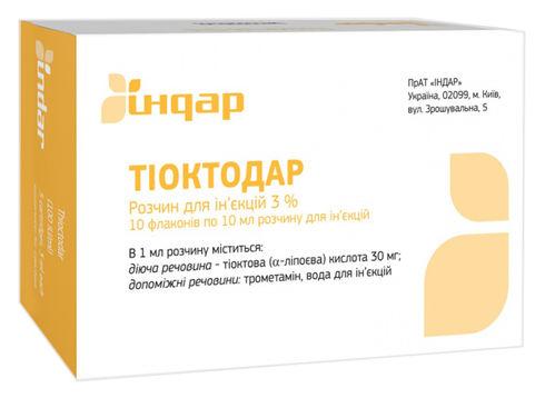 Тіоктодар розчин для ін'єкцій 3 % 10 мл 10 флаконів