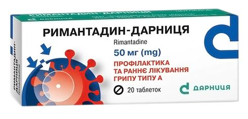 Римантадин Дарниця таблетки 50 мг 20 шт