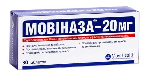 Мовіназа таблетки 20 мг 30 шт