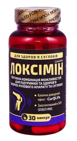 Локсімін капсули 30 шт