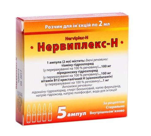 Нервиплекс-H розчин для ін'єкцій 2 мл 5 ампул