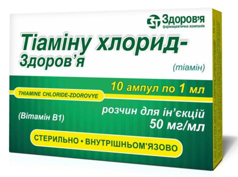 Тіаміну хлорид Здоров'я розчин для ін'єкцій 50 мг/мл 1 мл 10 ампул
