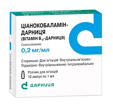 Ціанокобаламін Дарниця (вітамін В12 Дарниця) розчин для ін'єкцій 0,02 % 1 мл 10 ампул