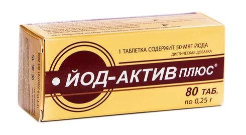 Йод-Актив Плюс таблетки 0,25 г 80 шт