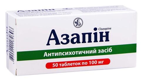 Азапін таблетки 100 мг 50 шт