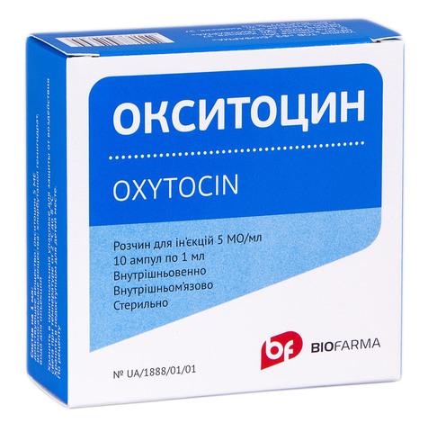 Окситоцин розчин для ін'єкцій 5 МО/мл 1 мл 10 ампул