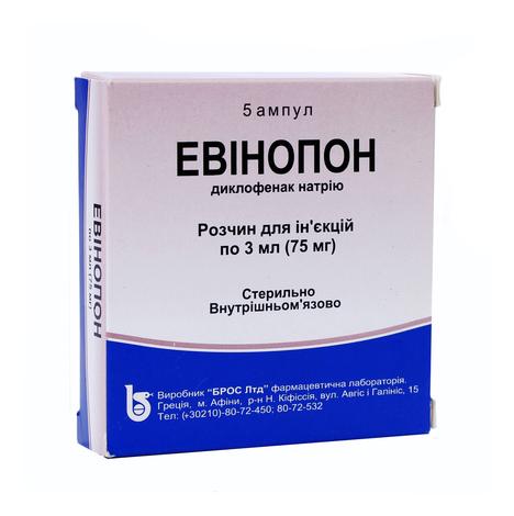 Евінопон розчин для ін'єкцій 25 мг/мл 3 мл 5 ампул