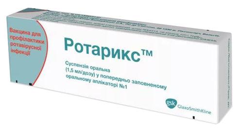 Ротарикс суспензія оральна 1,5 мл/дозу  1,5 мл 1 шприц