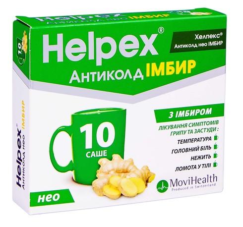 Хелпекс Антиколд нео Імбир порошок для орального розчину 10 саше