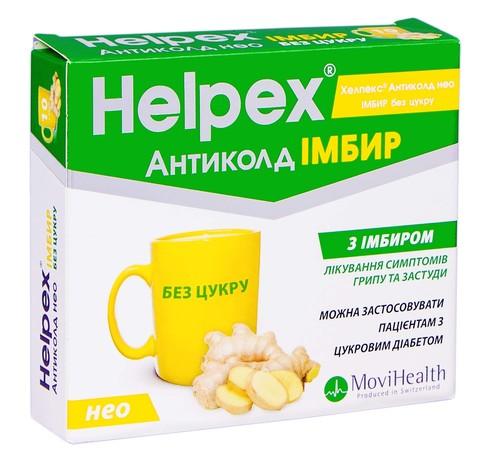 Хелпекс Антиколд Нео Імбир без цукру порошок для орального розчину 10 саше