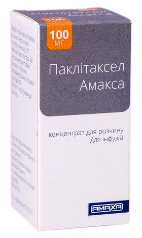 Паклітаксел Амакса концентрат для інфузій 100 мг 16,7 мл 1 флакон