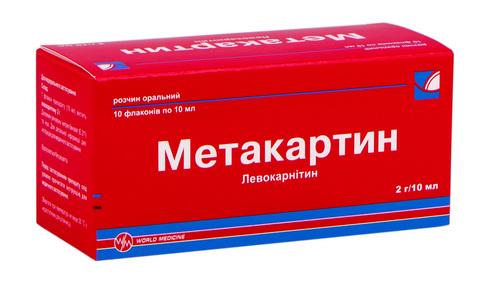 Метакартин розчин оральний 2 г/10 мл 10 мл 10 флаконів