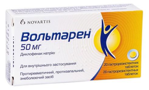 Вольтарен таблетки 50 мг 20 шт