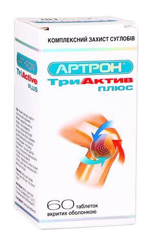 Артрон ТриАктив плюс таблетки 60 шт